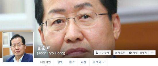 페북정치 접겠다던 洪…한 달만에 막말 재개