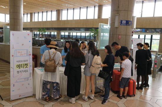"""""""여권만큼 중요한 에티켓""""…관광공사, 건전한 해외여행 캠페인"""