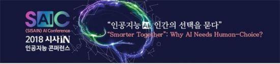"""AI, 인간의 선택을 묻다""… 세계 석학 모인 AI콘퍼런스 개최"