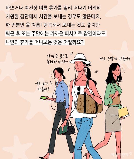 """[카드뉴스]""""더울 때 여기 어때?"""" 광명동굴부터 한강다리밑영화제까지~"""