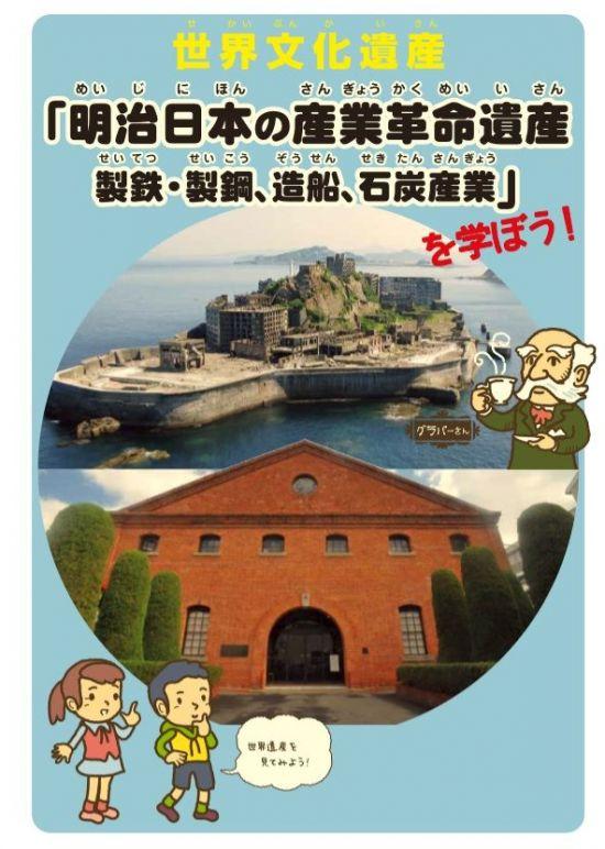 나가사키시에서 초등학생용으로 제작한 '메이지 일본 산업혁명유산' 가이드북. 군함도에서 벌어졌던 강제징용 등 전쟁범죄 참상은 전혀 나와있지 않다.(사진=나가사키시 홈페이지/http://www.city.nagasaki.lg.jp)