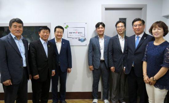 LG디스플레이, 소외계층 아이들 위한 'IT발전소 50호점' 개소
