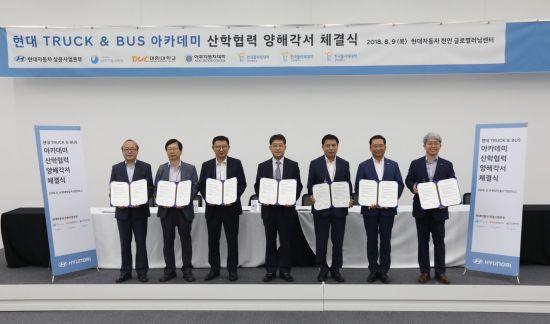 현대자동차는 국내 6개 정비 교육 기관과 상용차 우수 정비 인재 육성을 목표로 '현대 트럭&버스 아카데미' 운영을 위한 산학협력 업무협정(MOU)을 맺었다고 10일 밝혔다. 관계자들이 업무협정 후 기념촬영을 하고 있다.