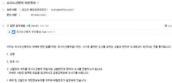 금감원 사칭 가짜 이메일/ 금융감독원 제공.