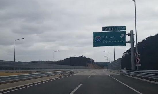 국내 고속도로의 분기점. '무가속구간'을 이용하시면 연비도 아끼면서 '친환경 운전'하실 수 있습니다. [사진=유튜브 화면캡처]