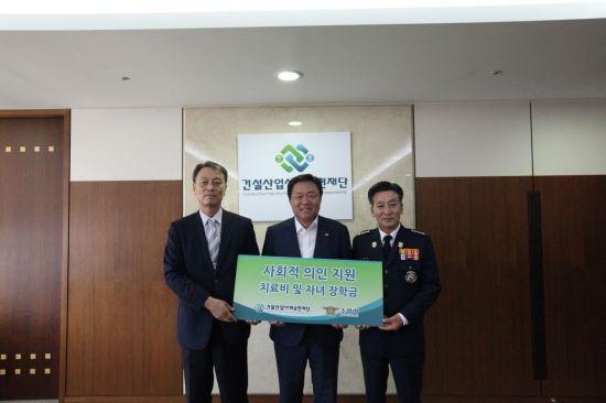 건설산업사회공헌재단, 소방관-해양경찰 성금 전달