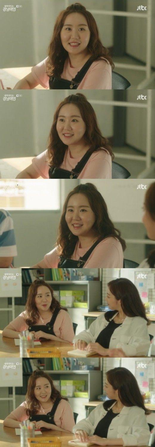 사진=JTBC '내 아이디는 강남미인' 방송화면 캡처