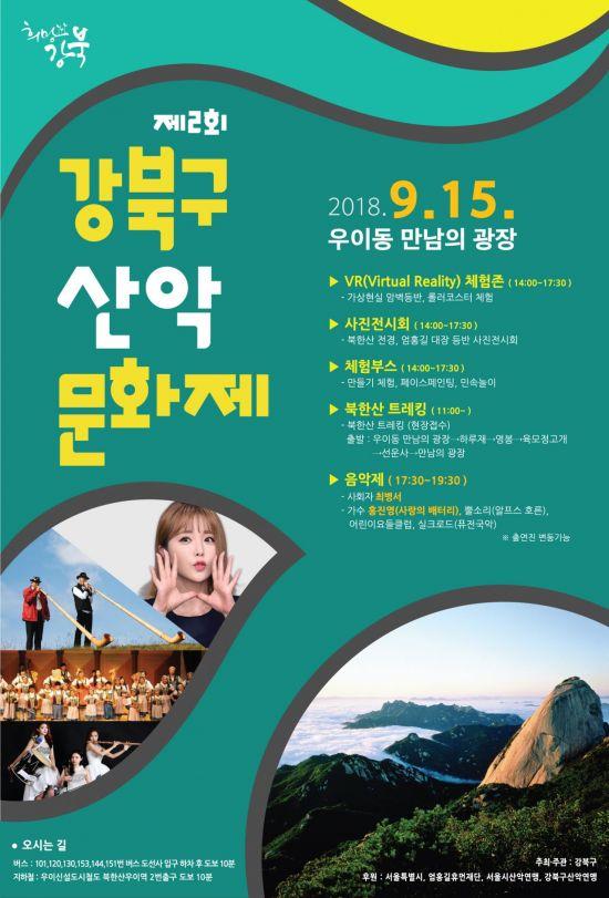 강북구, 역사 체험 이벤트· 산악문화제 동시 개최