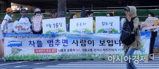 [포토] 서울 차 없는 거리 홍보 캠페인