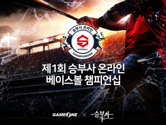 아이벤토리, 내달 사회인 야구대회 개최‥승부사 온라인 게임도 출시