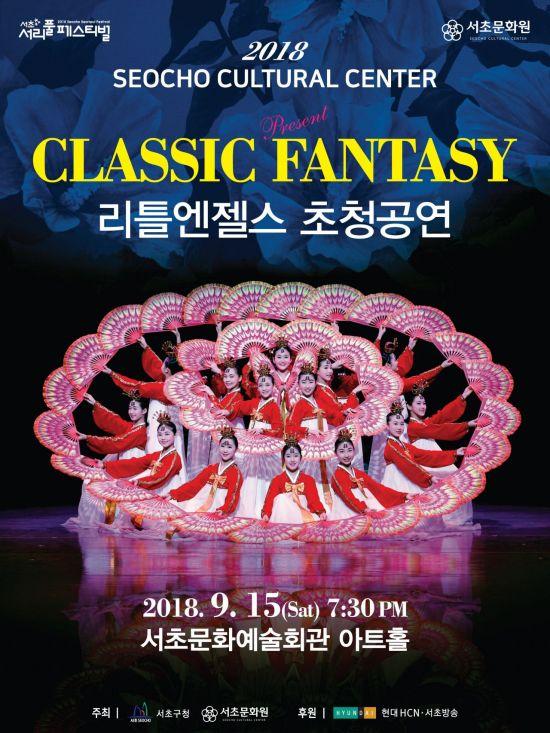 문화도시 서초구 '클래식'으로 가을밤 도심 수놓다!
