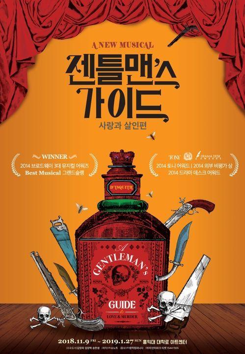 뮤지컬 '젠틀맨스 가이드' 11월 한국 온다