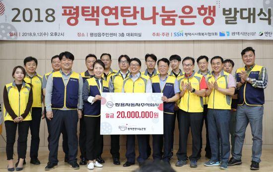 쌍용차 임직원들이 평택연탄나눔은행 발대식에 참석해 후원금 2000만원을 전달하고 있다.