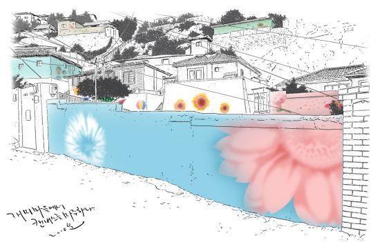 [한국의 골목길] 홍제동 개미마을 - 달동네 물들인 아름다운 벽화의 힘