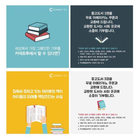 렉서스 코리아, '커넥트 투' 도서 기부 캠페인 진행