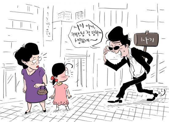 """""""방송 출연시켜줄게""""…'자식 바보' 학부모들 울리는 아역 전문 기획사"""