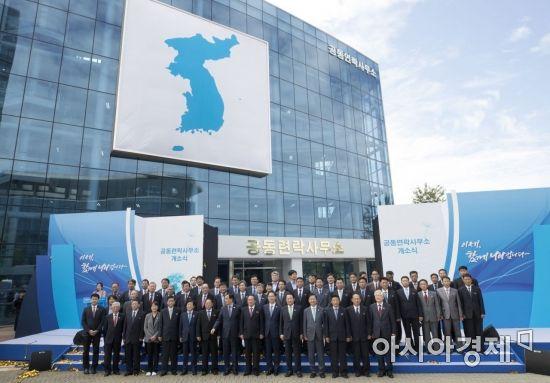 [포토]남북공동연락사무소 개소식