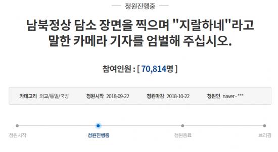"""'남북정상 담소장면서 욕설 논란' KBS """"현장기자 없었다""""…엄벌 요구 靑 청원까지"""
