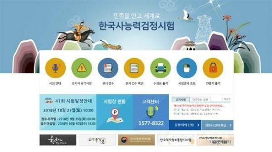 '한국사능력검정시험', 오늘(25일) 접수 시작…시험 결과 발표일은?