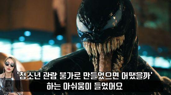사진=영화 '베놈' 스틸컷, 편집=씨쓰루
