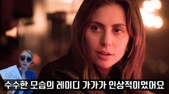 사진=영화 '스타 이즈 본' 스틸컷, 편집=씨쓰루