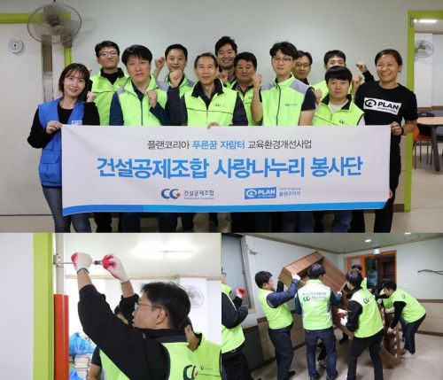 건설공제조합, 지역아동센터 아동 교육환경 개선활동