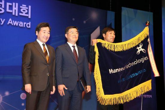 휴니드는 16일 서울 코엑스 오디토리움에서 열린 제42회 국가생산성대회에서 대통령 표창을수상했다.  사진 왼쪽부터 이낙연 국무총리, 신종석 휴니드 대표이사.