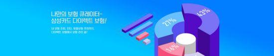 삼성카드, 다이렉트 보험 업그레이드…'고객 맞춤형 추천' 추가