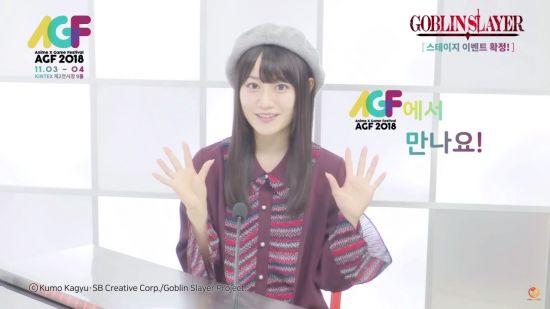 애니메이션 '고블린 슬레이어'에서 여신관 역을 맡은 성우 오구라 유이 / 사진=AGF 2018 제공