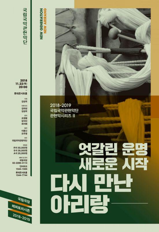 남과북 노래를 국악관현악 연주로…'다시만난 아리랑'