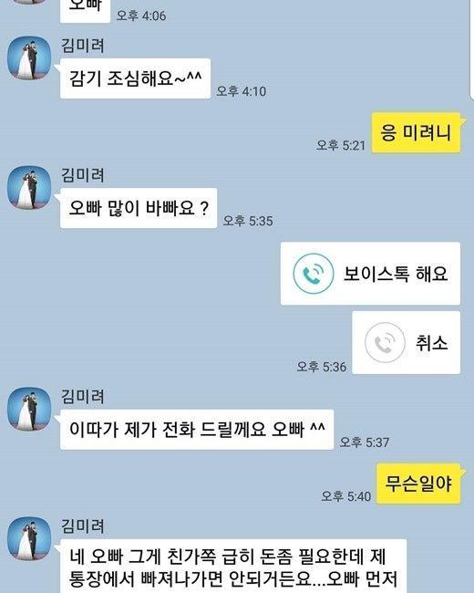"""홍석천, 김미려 사칭 '카톡 피싱' 주의 당부…""""절대 믿지 마세요"""""""
