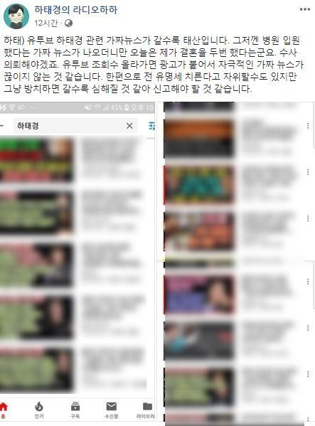 """하태경 """"김부선과 10년 전 결혼했다고?…가짜뉴스 신고할 것"""""""