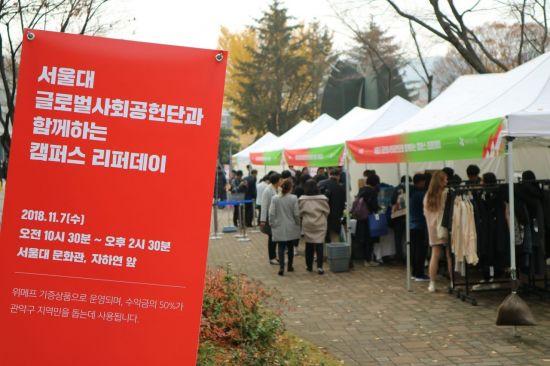 위메프 개최 '서울대 캠퍼스 리퍼데이' 성료…180만원 기부