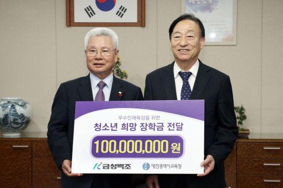 """금성백조 """"대전시 교육청에 장학금 1억원 전달"""""""