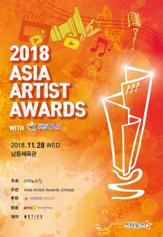 '2018 AAA' 오늘(8일) 티켓 예매 오픈…티켓팅은 어디서?