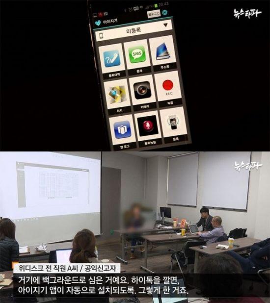 """양진호, 직원 핸드폰 해킹해 6만건 도청·사찰…""""불법업로드로 구속되자 내부 제보 의심"""""""