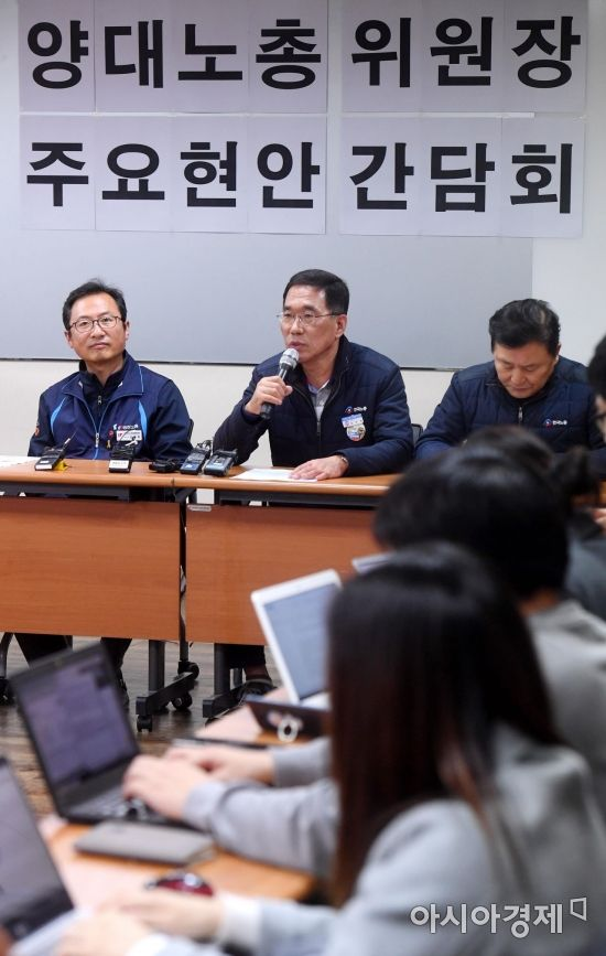 [포토] 양대노총 위원장 주요현안 간담회