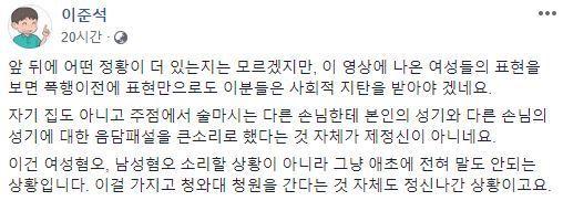 """이준석 """"이수역 폭행, 성별 혐오 문제 아냐…靑 청원,  제 정신 아니다"""""""