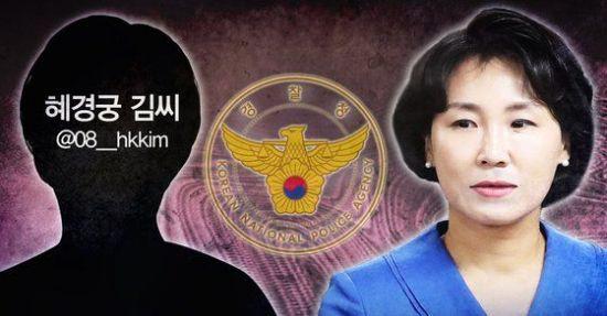 """""""문재인은 생각이 없어요""""…'혜경궁 김씨' 무슨 말 했나, 경찰 증거는?"""