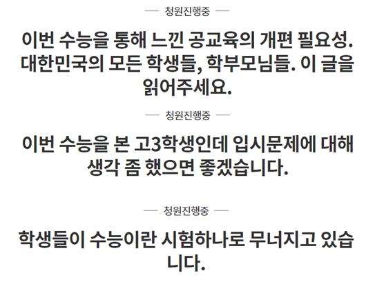 """'국어 31번' 수능 '괴물' 문제에 무너진 학생들…""""교육 개혁 촉구"""""""