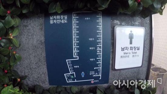 [아름다운 화장실]①전국 1위 화장실에선 아빠도 OO할 수 있다?