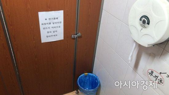 [아름다운 화장실]②공중화장실 악취 주범, 대한민국에만 있다?