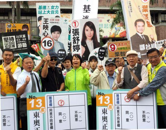 대만선거 D-1…대만·중국 관계 분수령