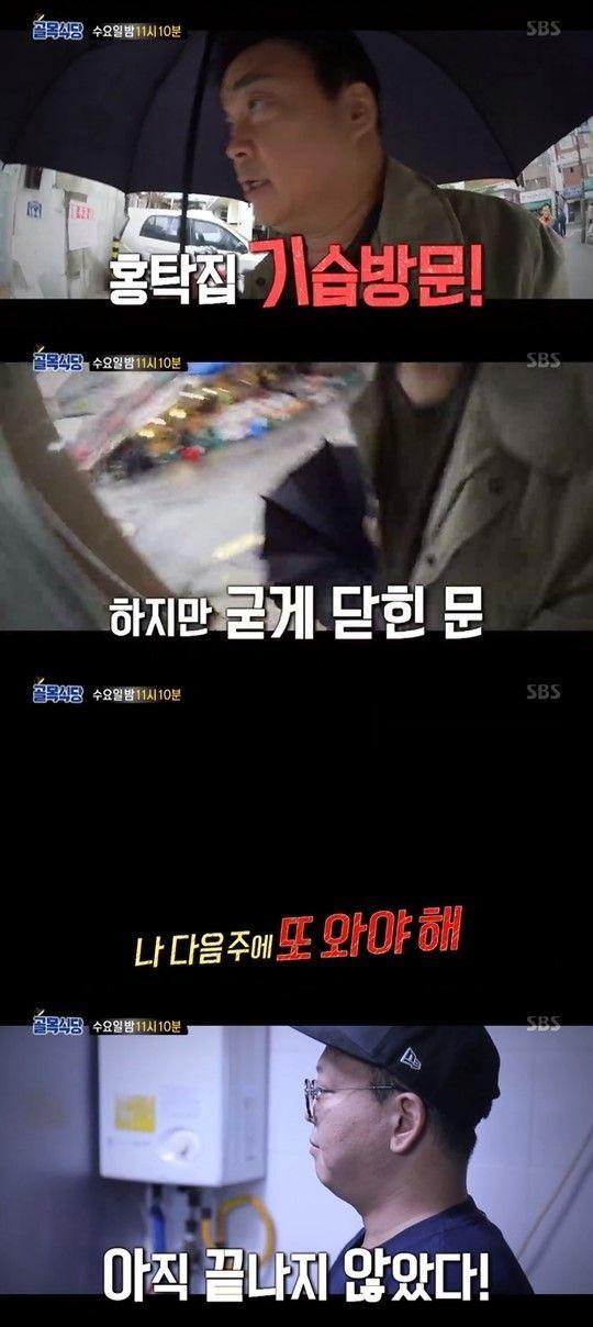 '백종원의 골목식당' 자체 최고 시청률 경신…달라진 홍탁집 아들