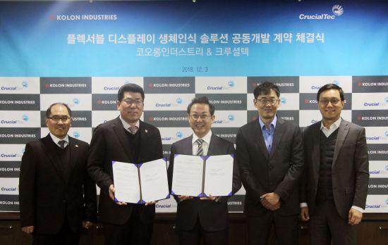코오롱인더, 생체인식 기술 접목한 투명PI 개발
