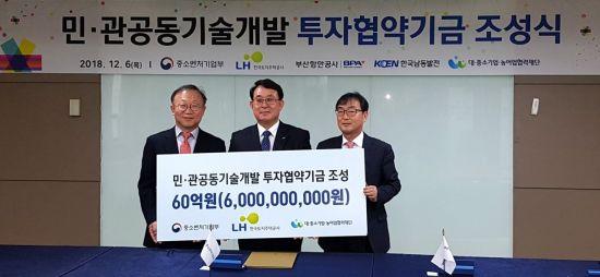 중기부·LH, 60억 규모 중소기업 기술개발 기금 조성