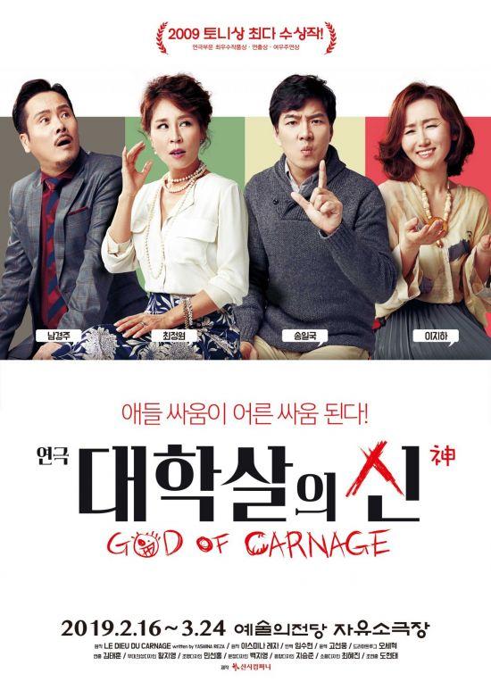 남경주·최정원·송일국 '대학살의 신', 내년 2월 개막