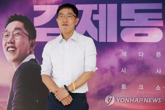 """KBS가 유튜브 입니까""…'오늘밤 김제동' 김정은 찬양 논란 후폭풍"