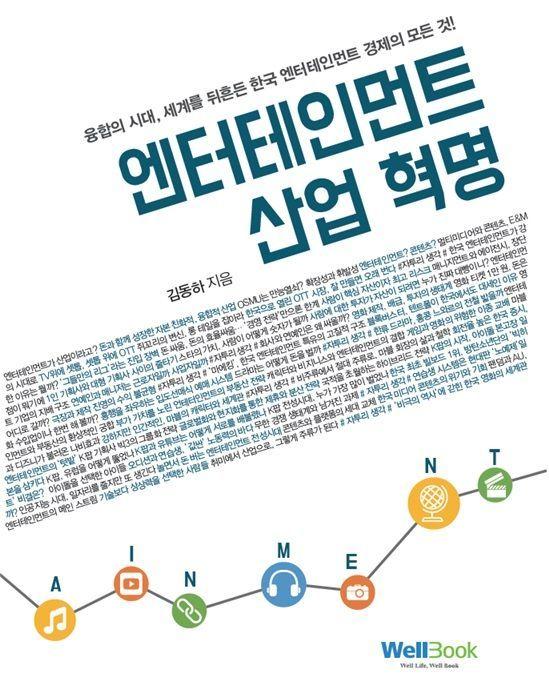 방탄소년단의 성공 전략은?…'엔터테인먼트 산업혁명' 출간