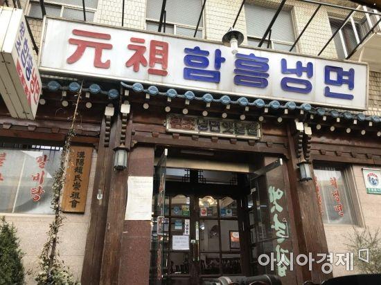 시계 고치고 시원한 냉면 한그릇…65년 전통 '원조함흥냉면'